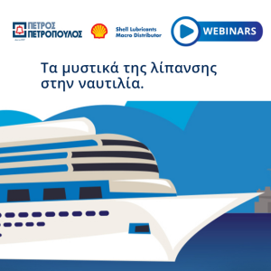 Webinar: Τα μυστικά της λίπανσης στην ναυτιλία.