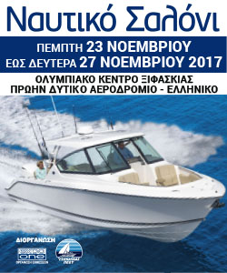 Athens Boat Show 2017