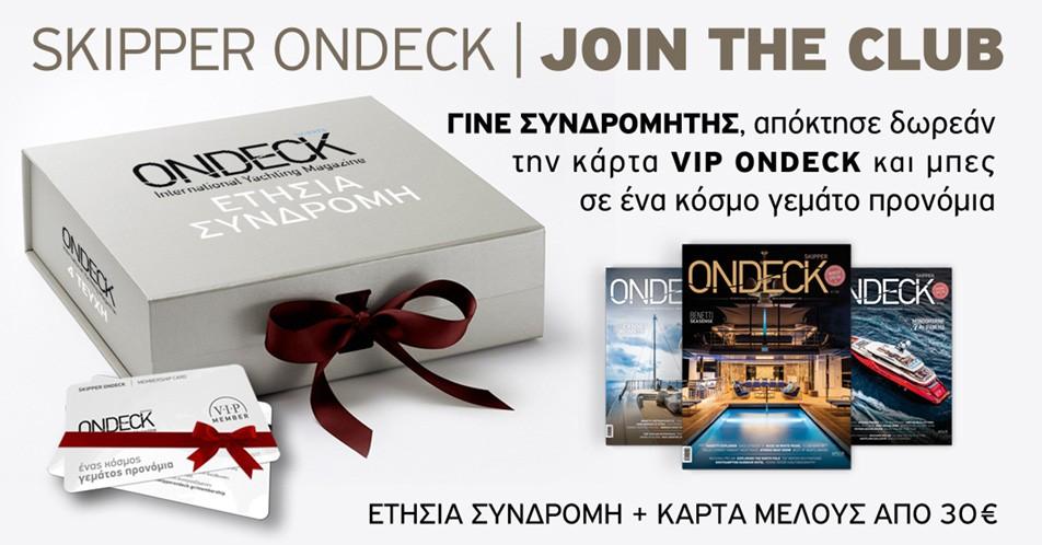 Join the club | Συνδρομή στο Skipper ONDECK